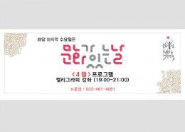 여초서예관4월문화