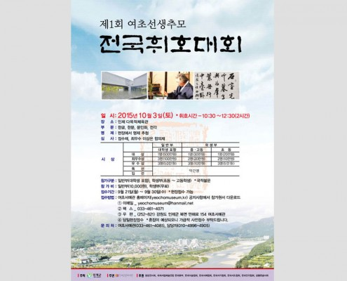 전국휘호대회