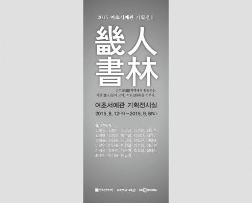 여초서예관 기획전
