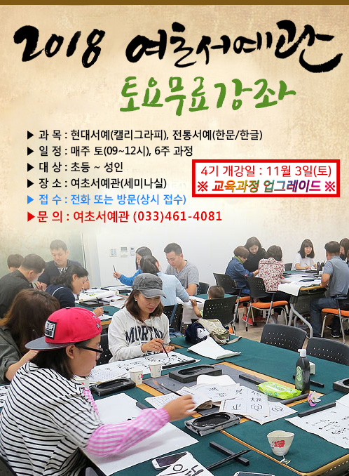 2018_서예학교4기