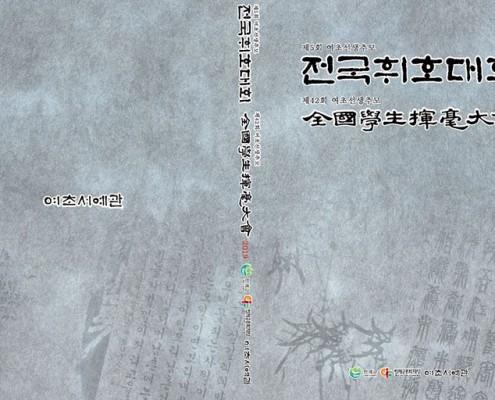 여초전국휘호대회(2019) 입상작품전